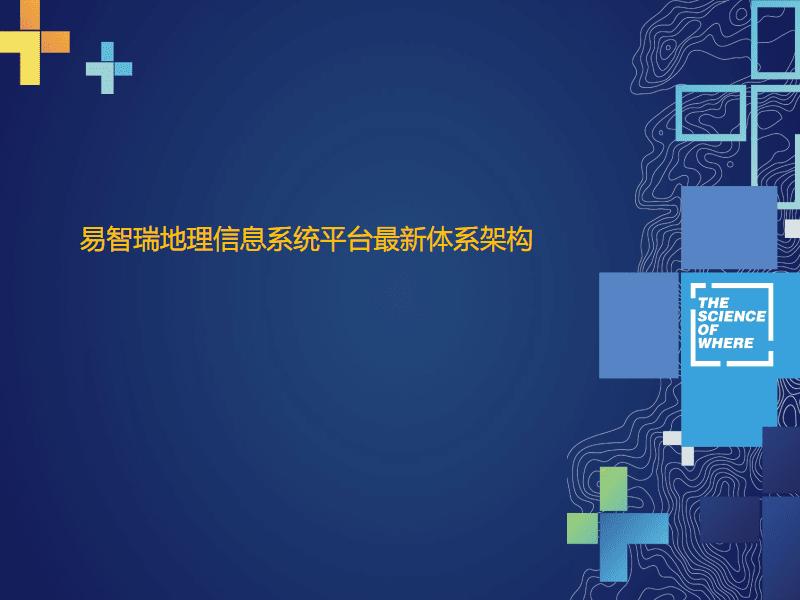 易智瑞地理信息系统平台最新体系架构.pdf
