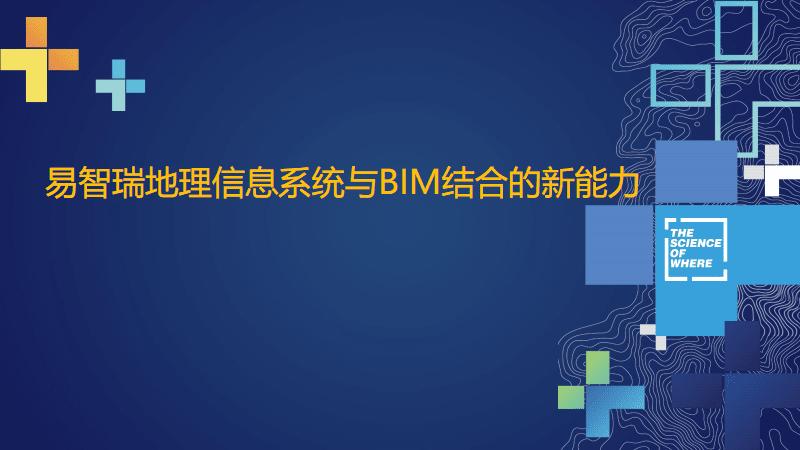 易智瑞地理信息系统与BIM结合新能力.pdf