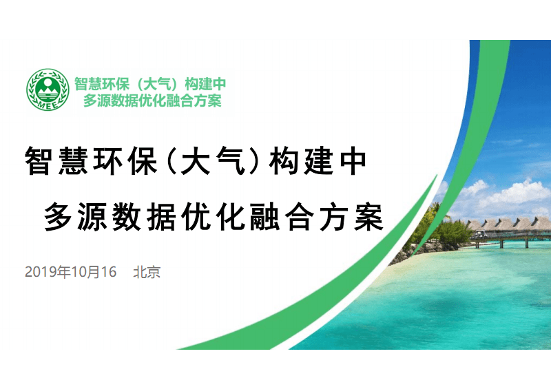智慧环保方案.pdf