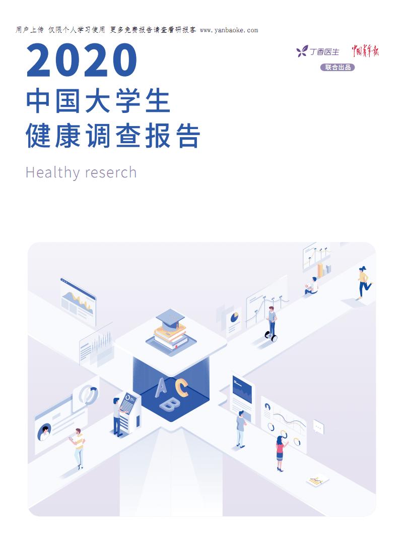 2020中国大学生健康调查报告-丁香.pdf