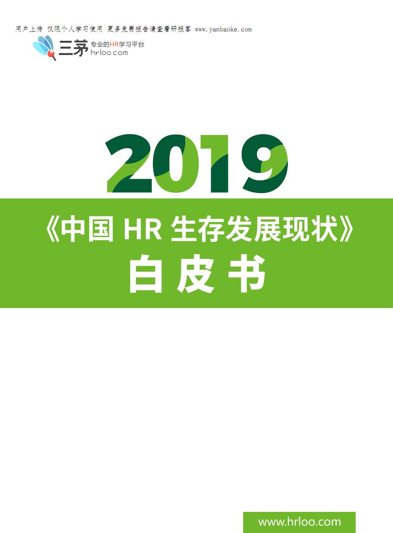 三茅-2019中国HR生存发展现状白皮书.pdf