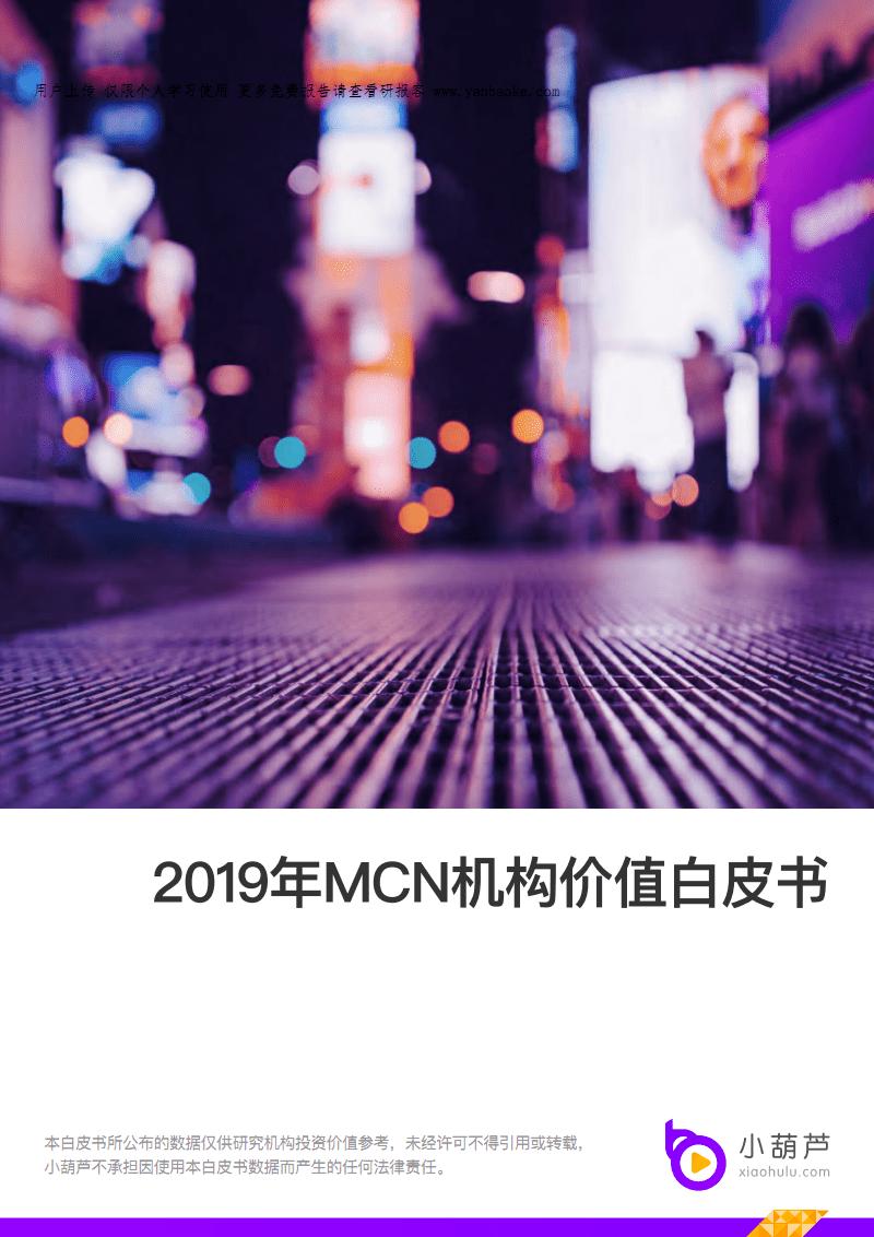 小葫芦-2019年MCN机构价值白皮书.pdf
