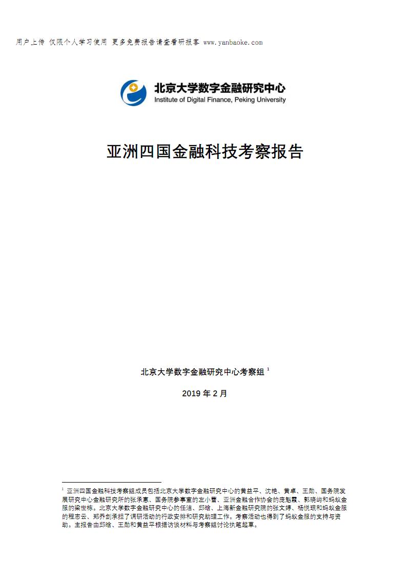 亚洲四国金融科技考察报告-北大.pdf