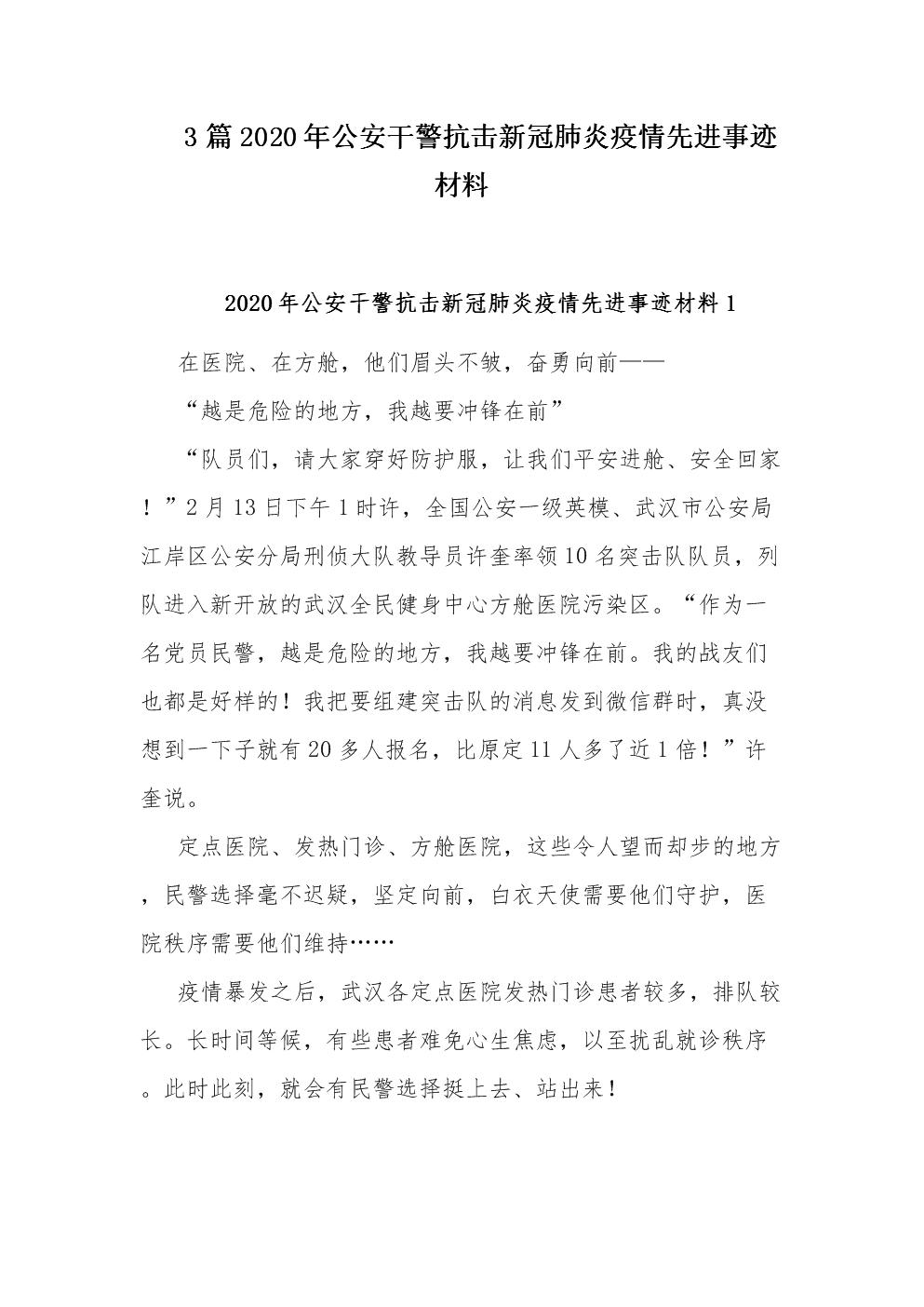 3篇2020年公安干警抗击新冠肺炎疫情先进事迹材料.docx