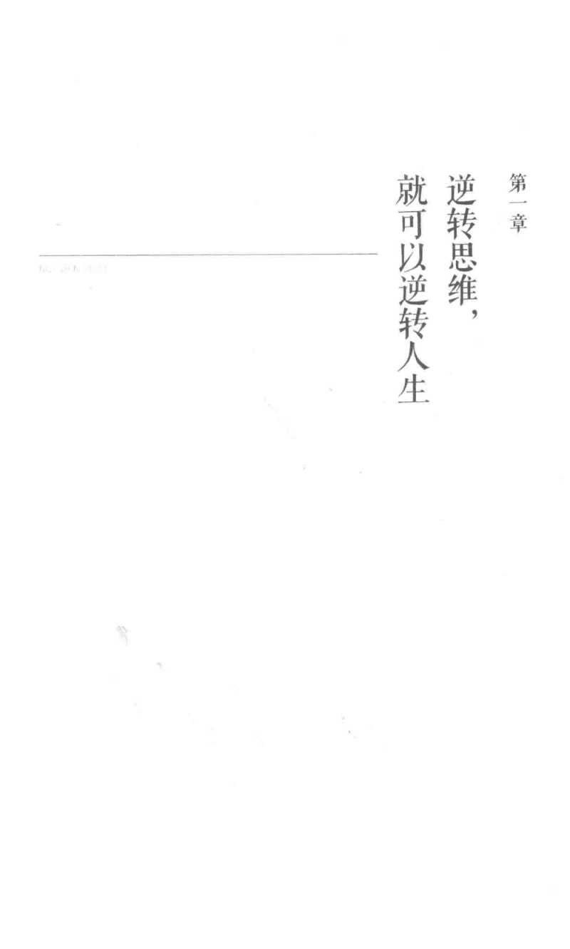 逆转思维 博文 第1-37页.pdf