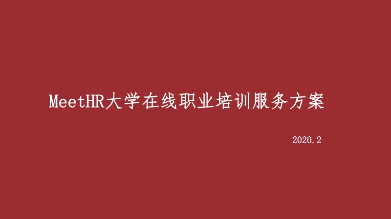 MeetHR大学在线职业培训服务方案2020.pdf