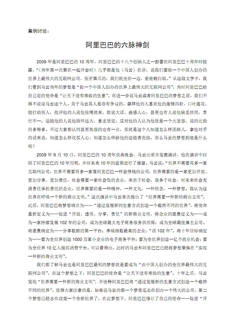 阿里巴巴的六脉神剑-案例讨论.pdf