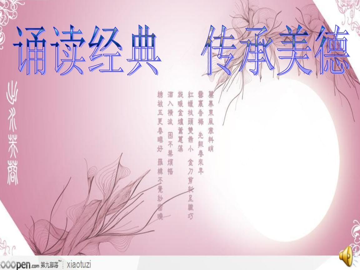 诵读经典_传承美德主题班会课件.ppt