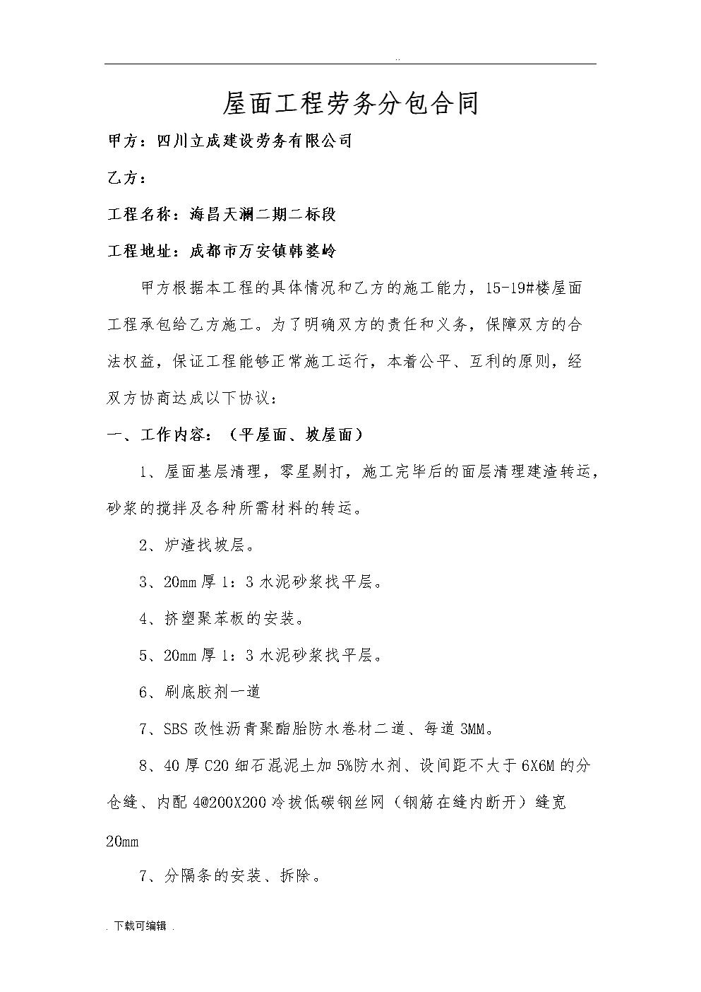 屋面工程劳务分包合同范本.doc