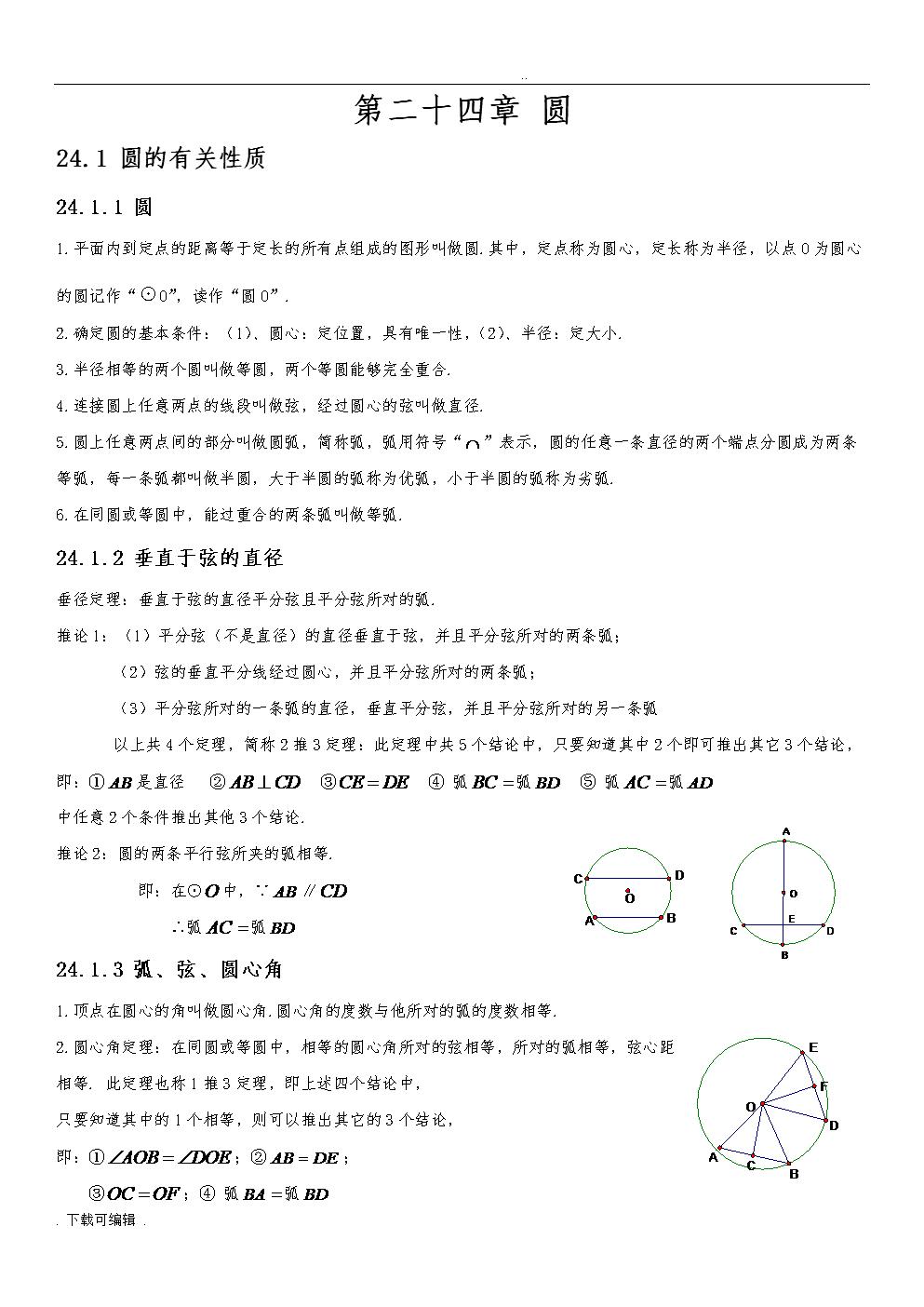 人教版初中数学第二十四章圆知识点.doc