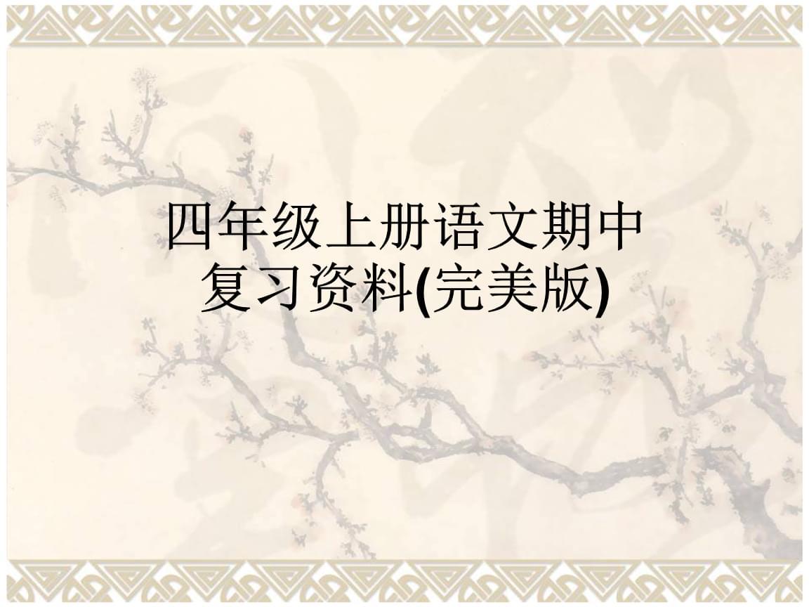 四年级(上册)语文期中复习(人教版)分解.ppt