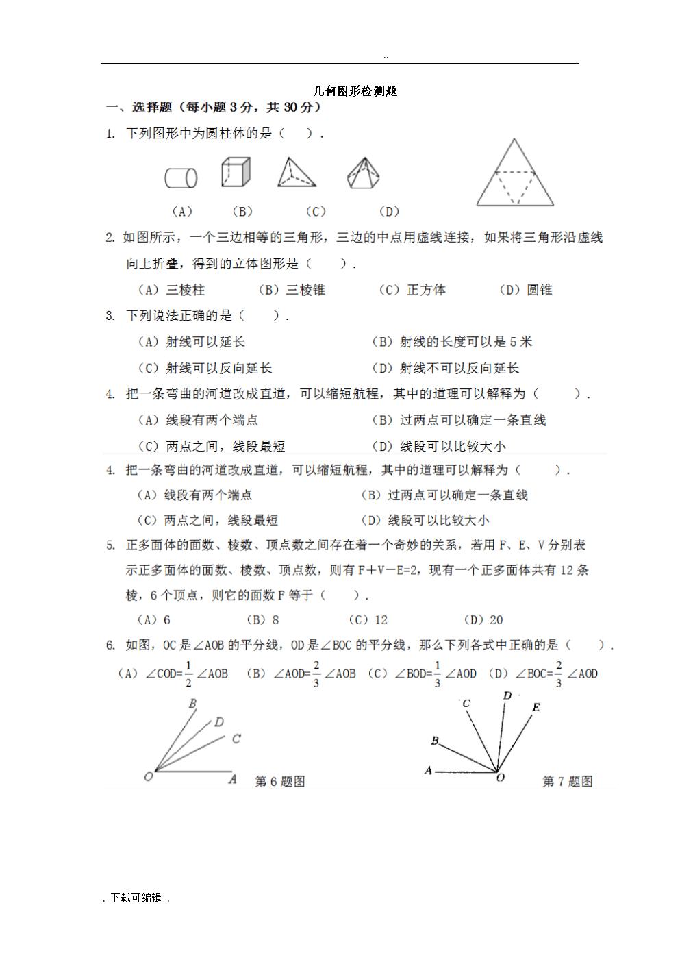 七年级数学(上册)几何图形检测题.doc