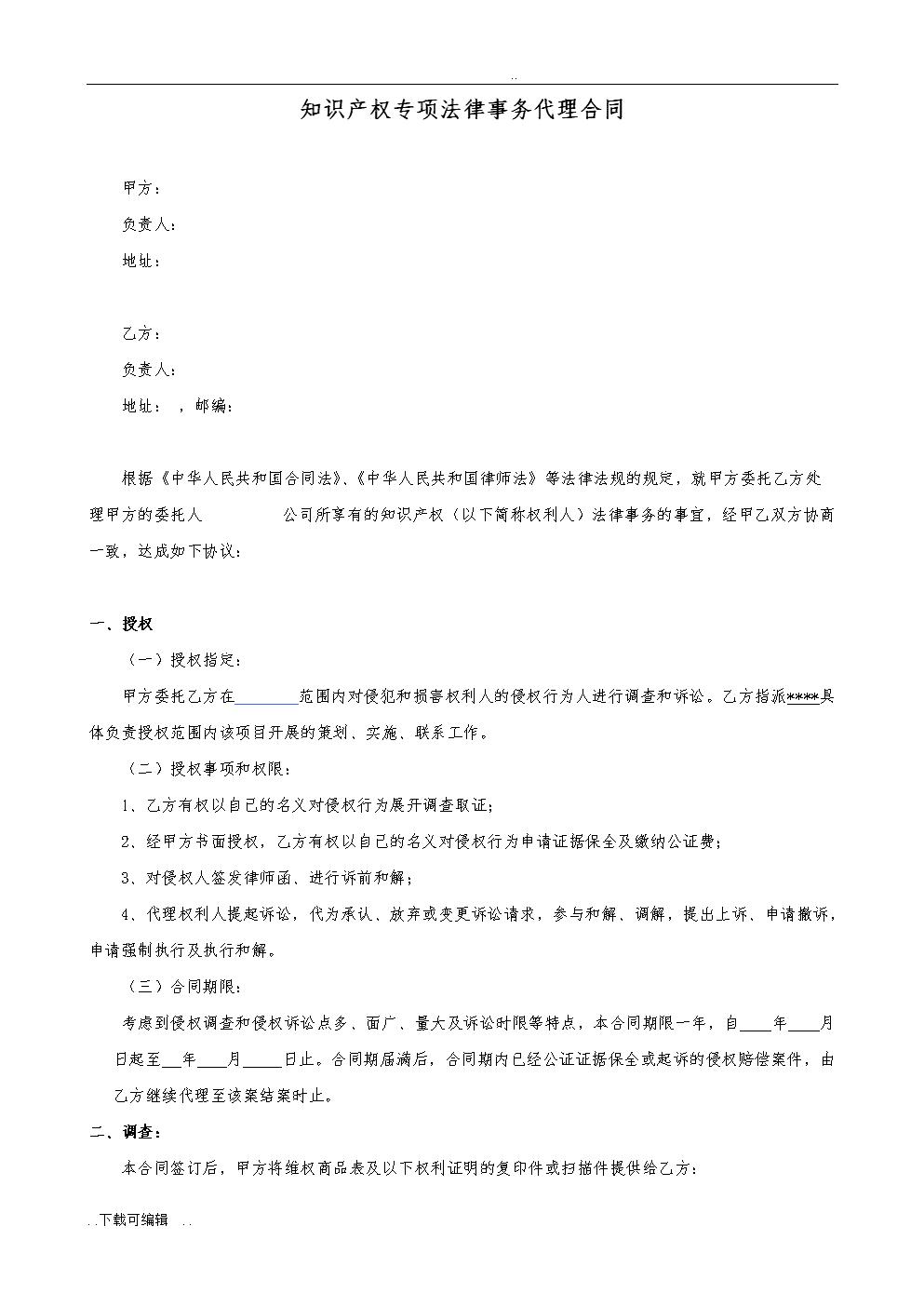 商标维权民事代理合同(全风险).doc
