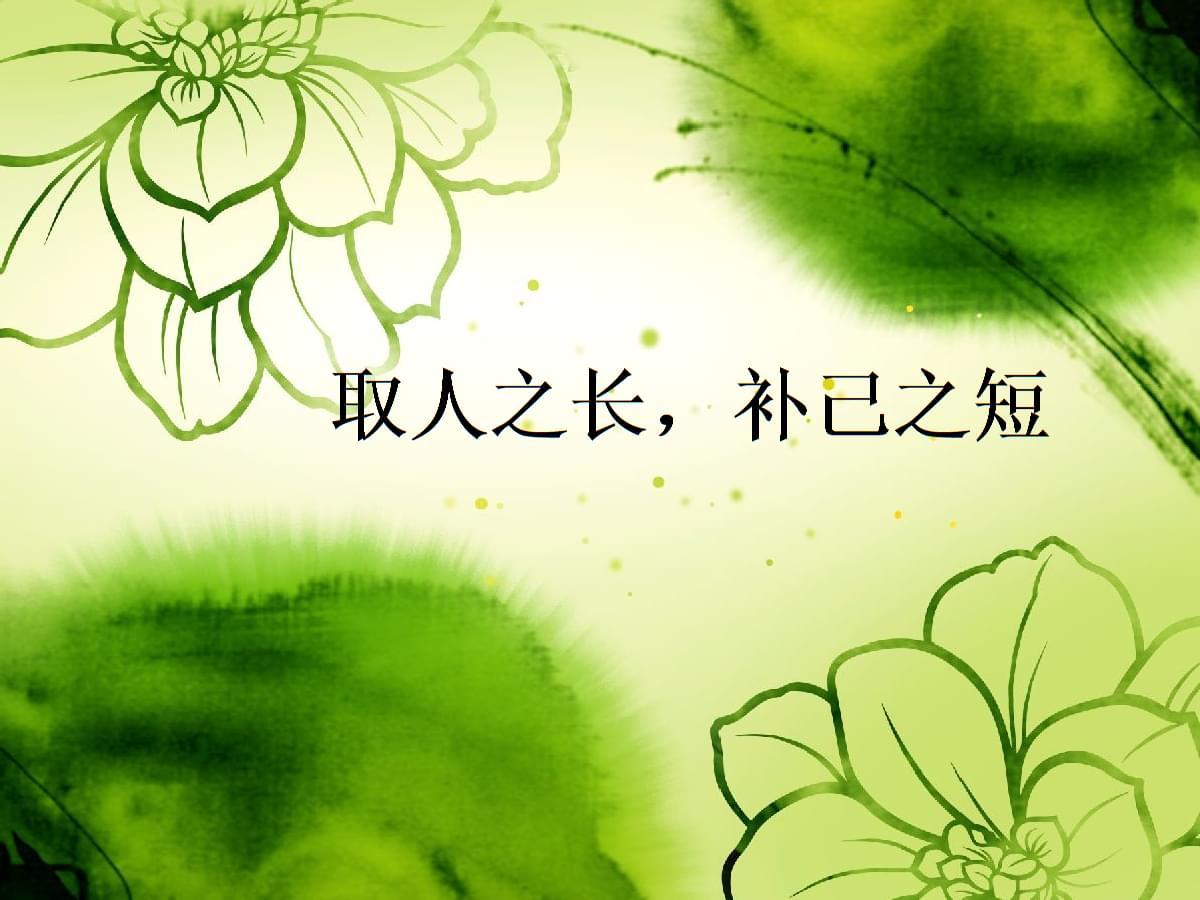 取人之长_补己之短_(五年级).ppt