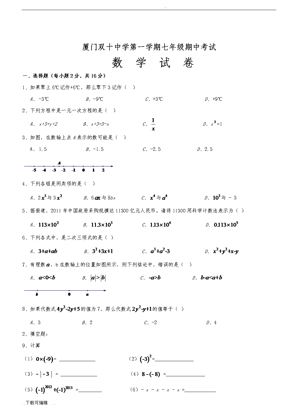 厦门双十中学七年级上期期中考试题(卷).doc