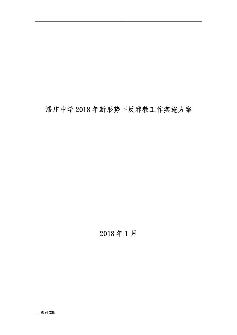 潘庄中学反邪教工作实施计划方案.doc