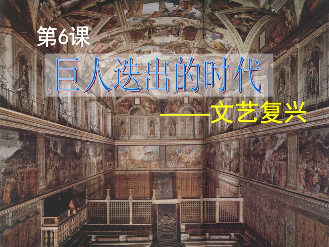 高中历史课件_文艺复兴.ppt