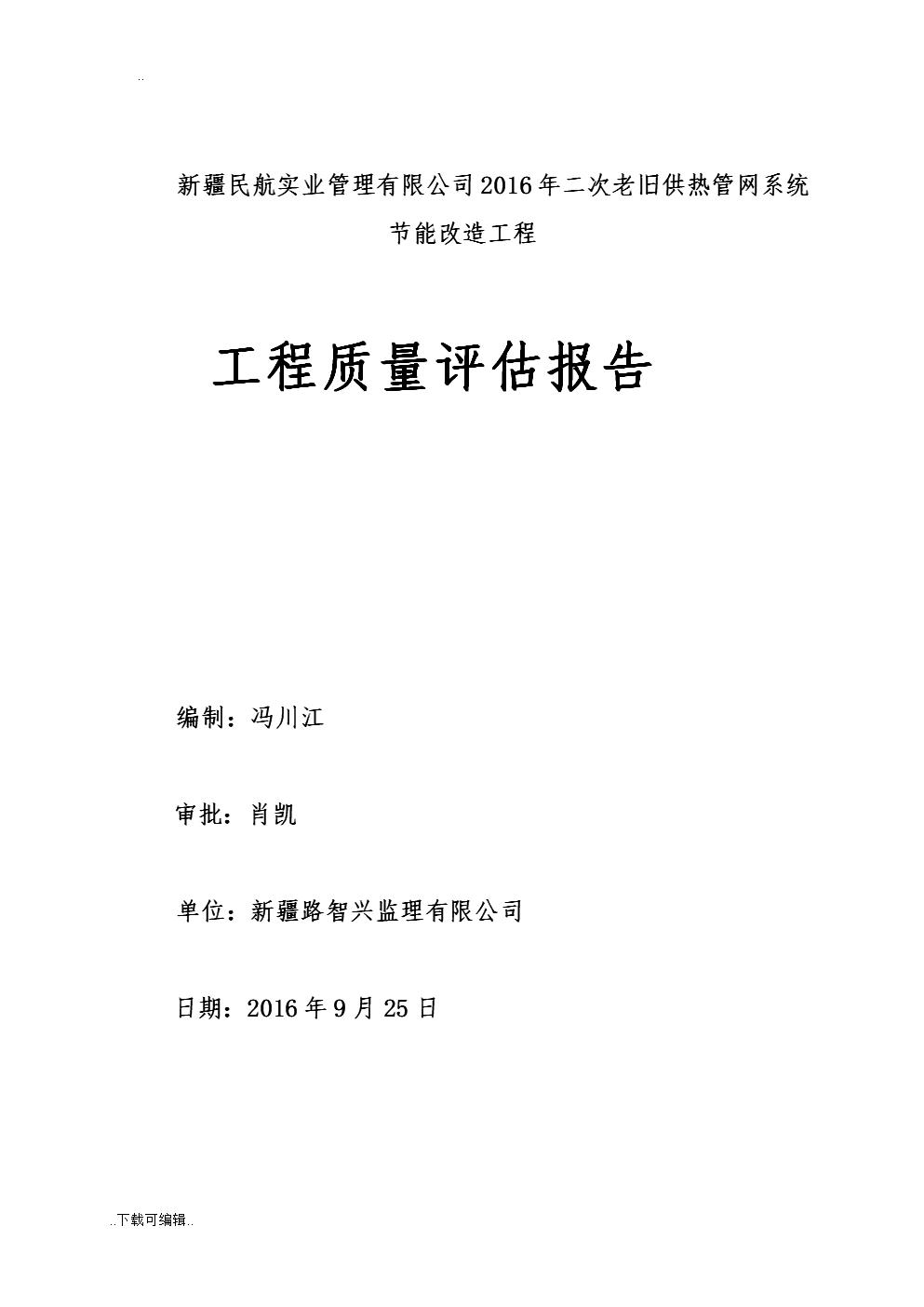 热力管网监理评估方案报告.doc