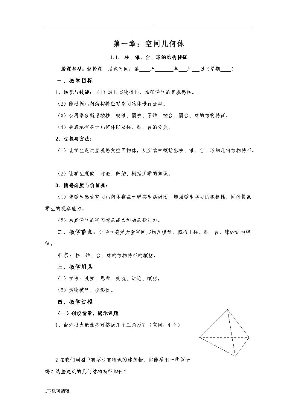 高中数学必修2全部教(学)案.doc
