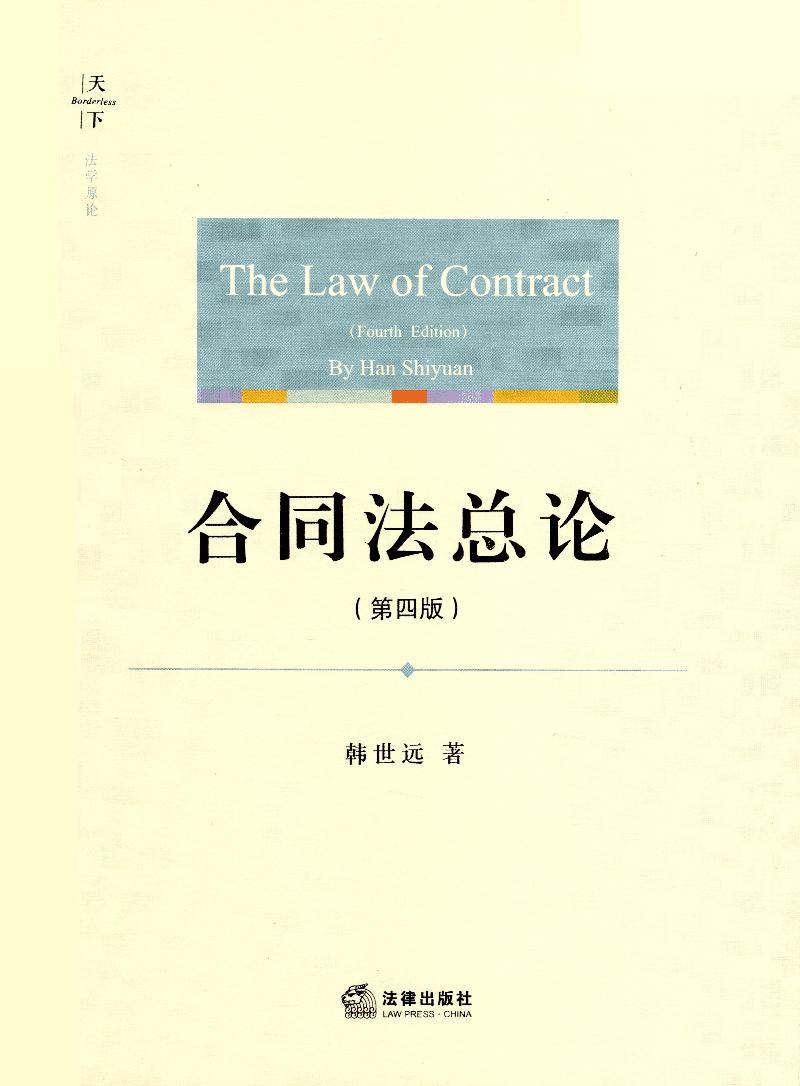 韩世远:合同法总论(第四版).pdf