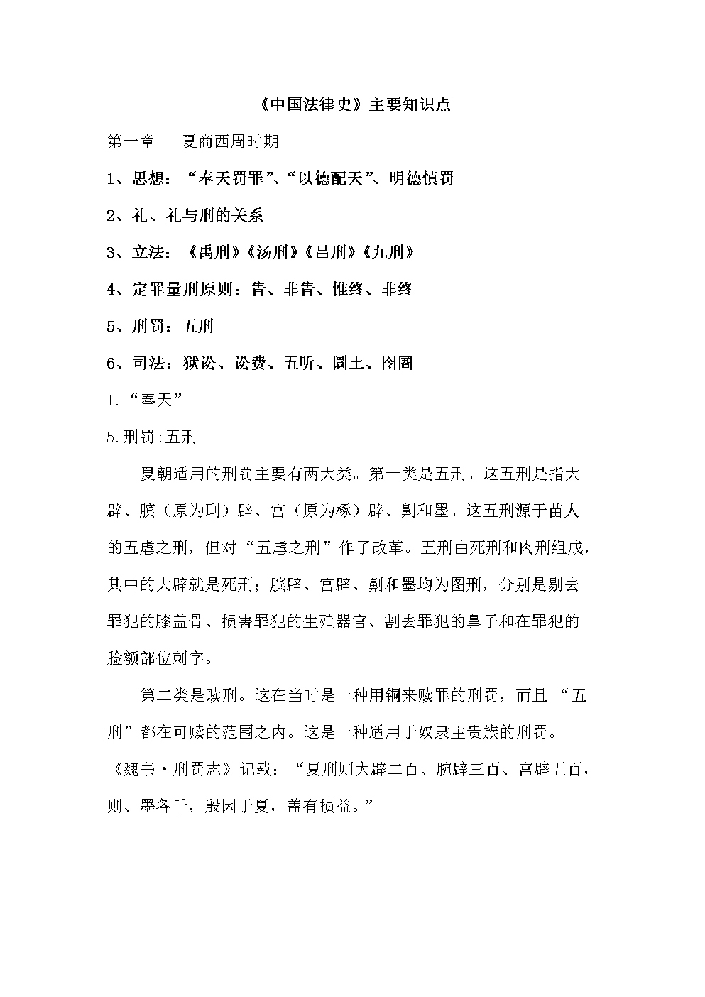 中国法制史主要知识点.docx