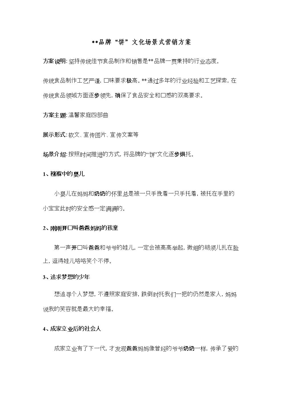 品牌策划方案.docx