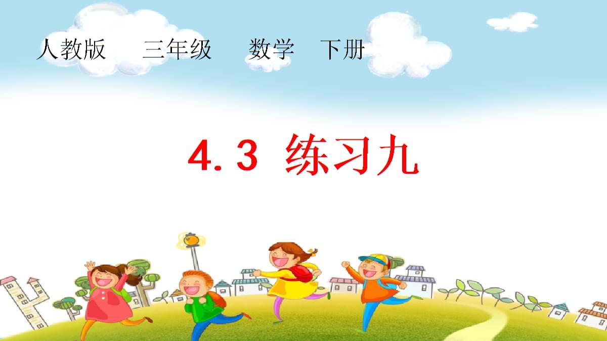 人教版三年级下册数学4.3 练习九教学课件.pptx