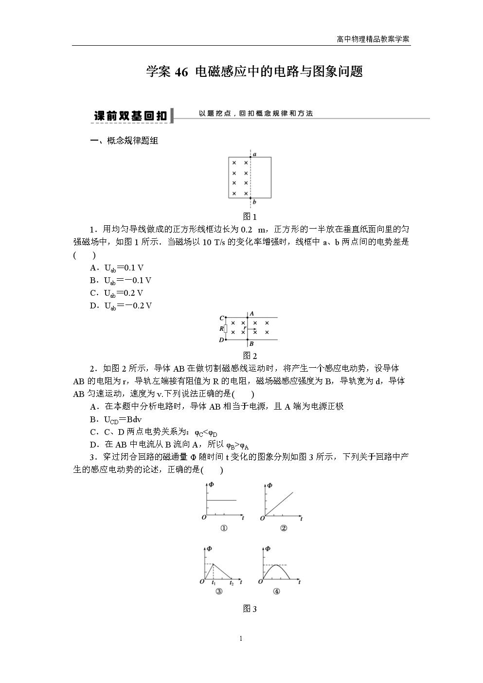 高考物理 一轮复习教案学案—第九章 46 电磁感应中的电路与图象问题.doc
