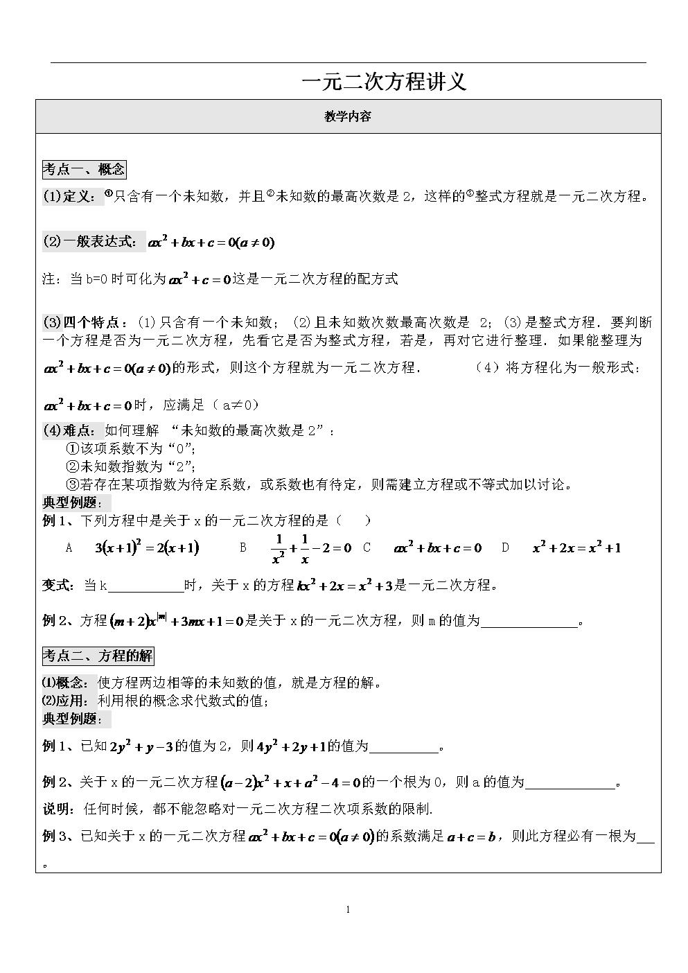 2018人教版九级一元二次方程解法讲义精品.doc