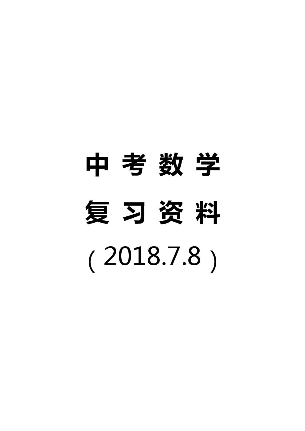 2018年中考数总复习知识点总结(2018.7.8).doc