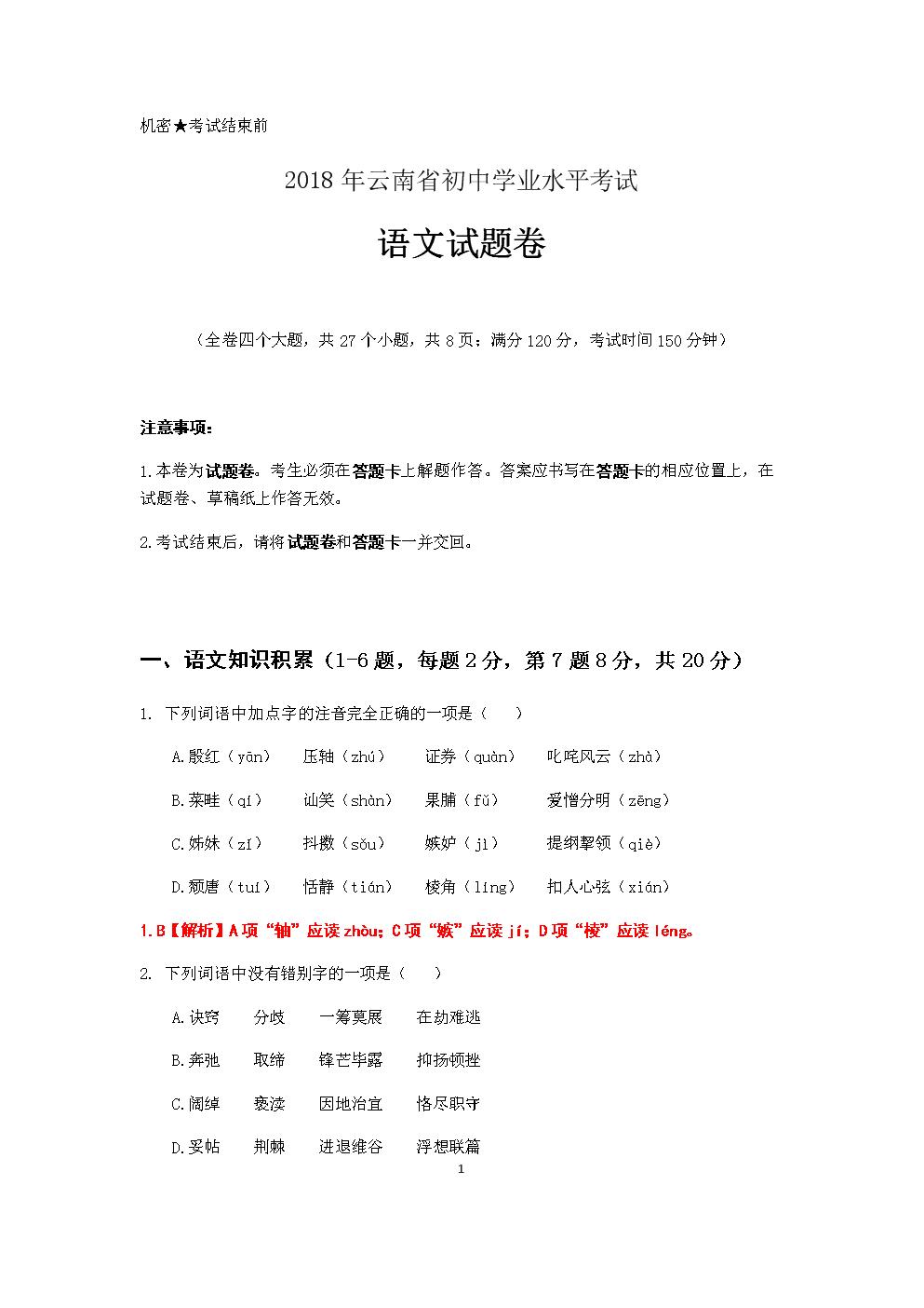 2018年云南省考语文试卷(真题,word版,含答案).doc