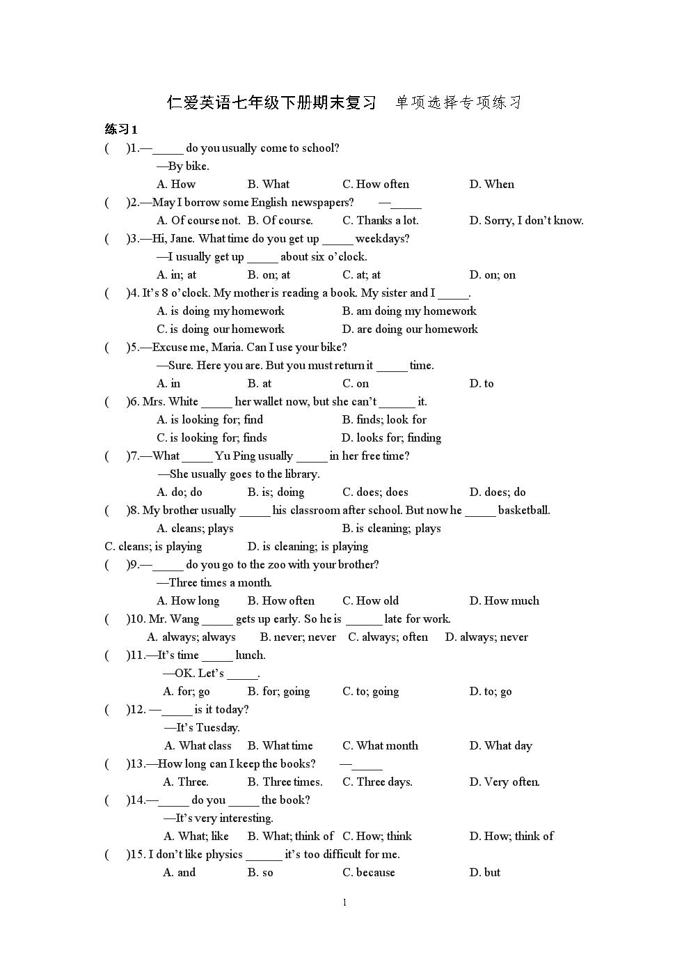2018仁爱英语年级下册期末复习  单项选择专项练习.doc