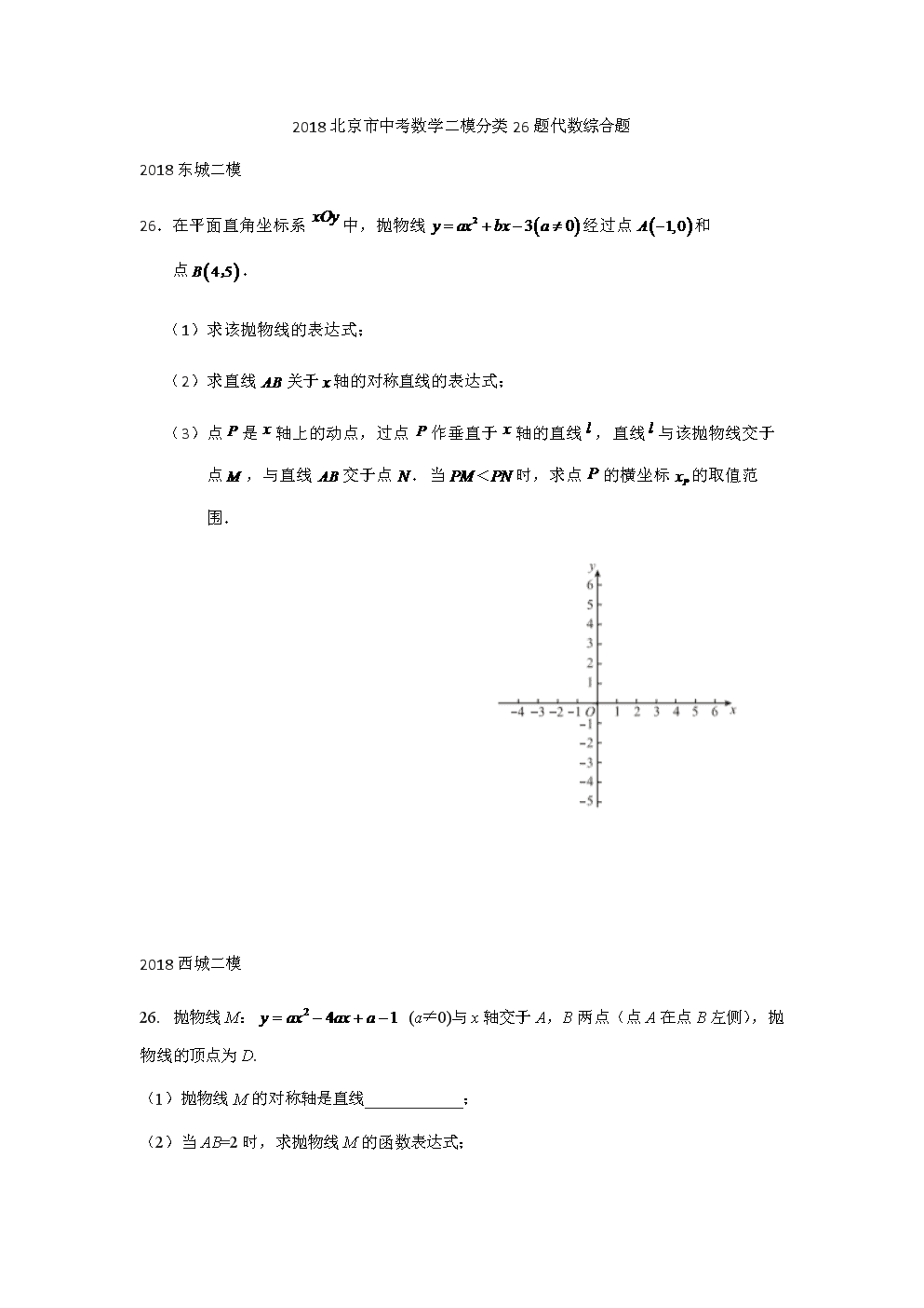 2018北京市中数学二模分类26题代数综合.doc