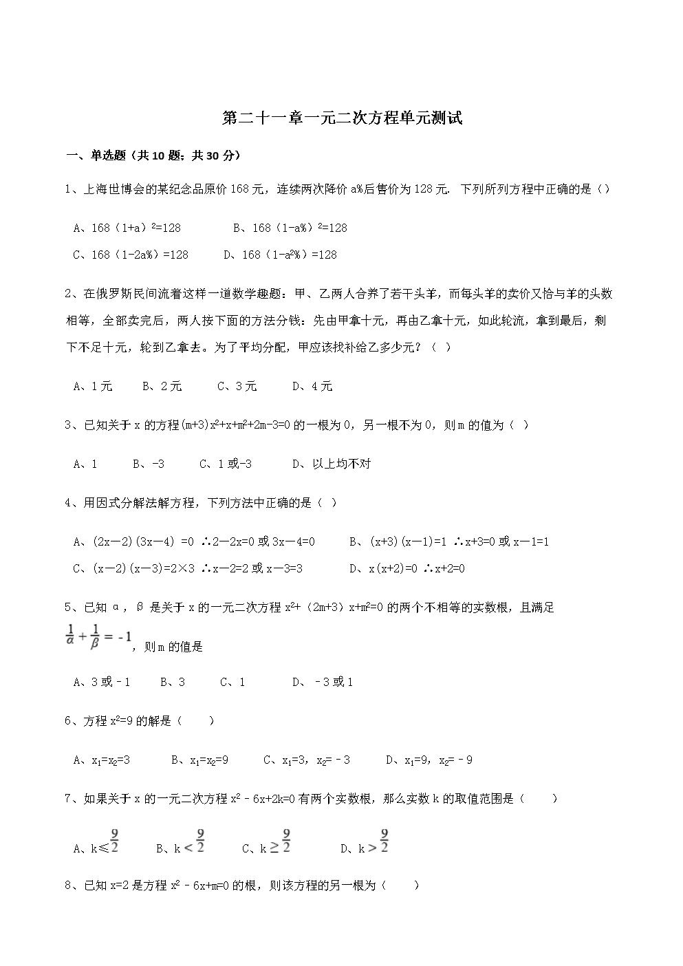 2018人教版九级数学上第二十一章一元二次方程单元测试含答案.doc