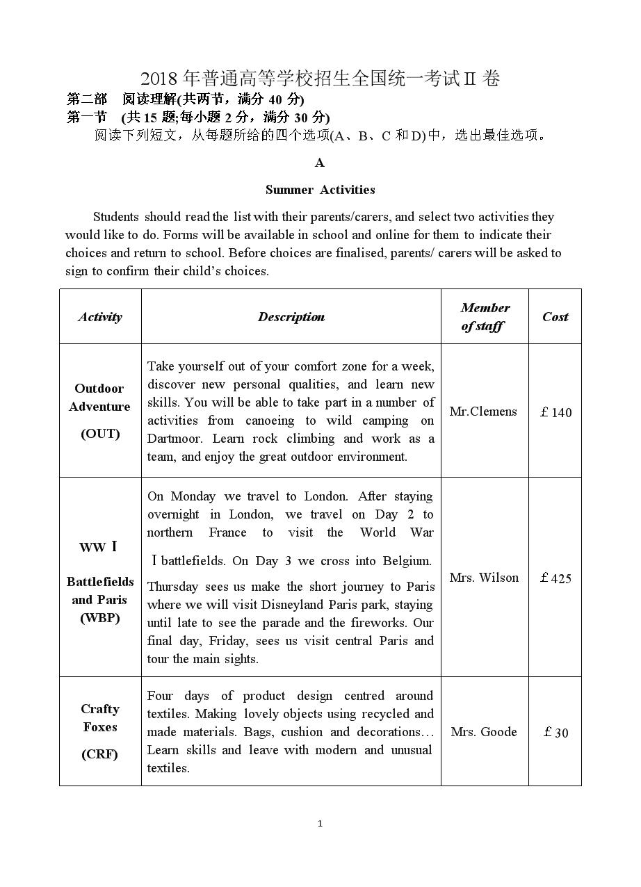 2018年全国高英语试题II卷及答案.doc