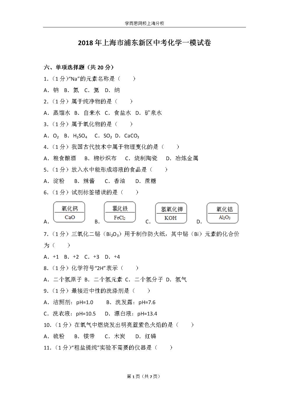 2018年上海市东新区中考化学一模试卷.doc