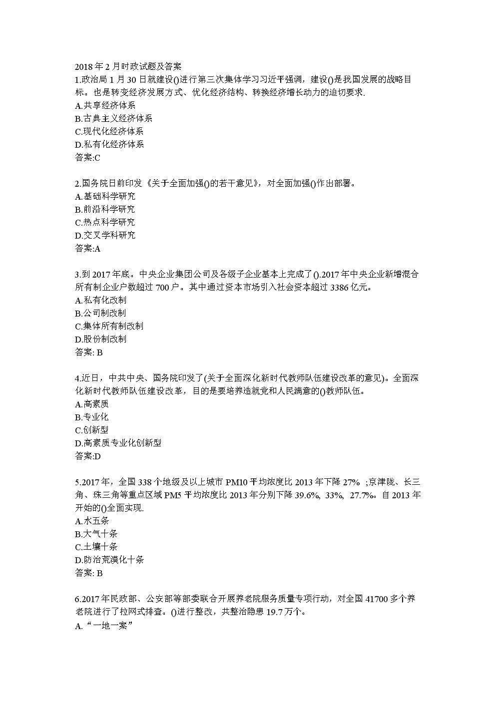 2018年1-2时事政治试题及答案.doc