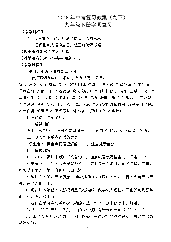 2018年中考复教案(九下) (1).doc