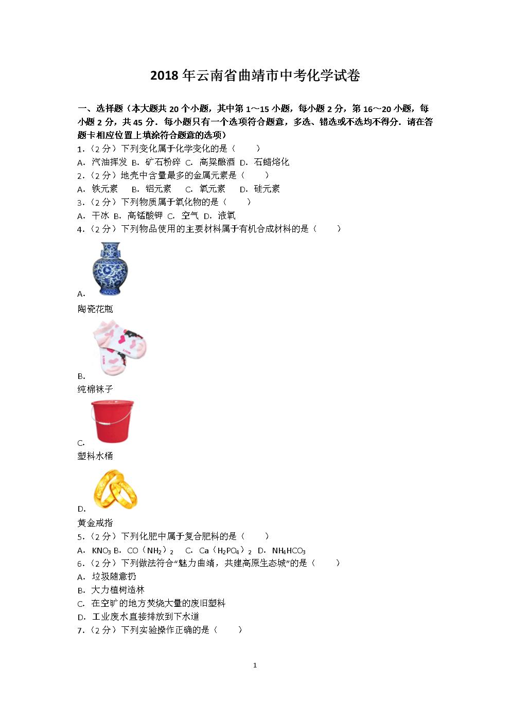 2018年云南省靖市中考化学试卷(答案).doc