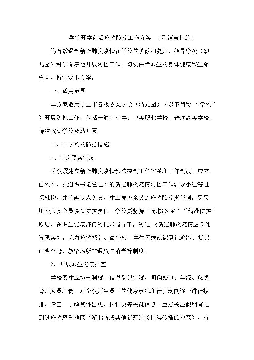 学校开学前后疫情防控工作方案 (附消毒措施).doc