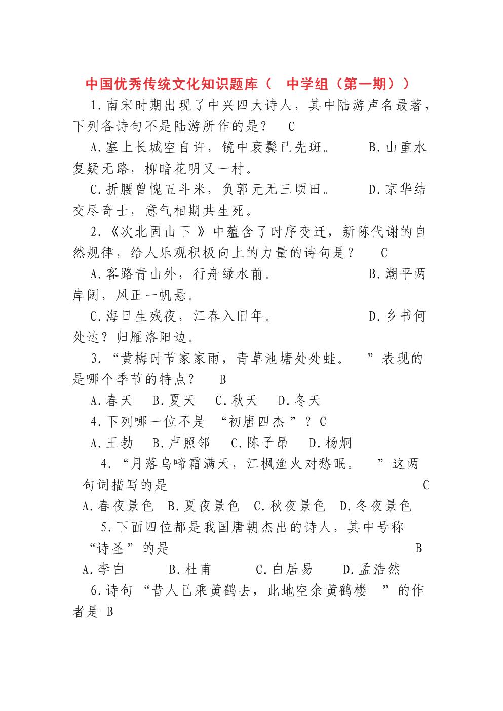 中国优秀传统文化知识题库约600题  中学组.doc