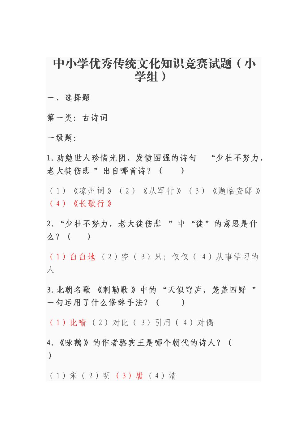 中小学优秀传统文化知识题库约450题(小学组 ).doc