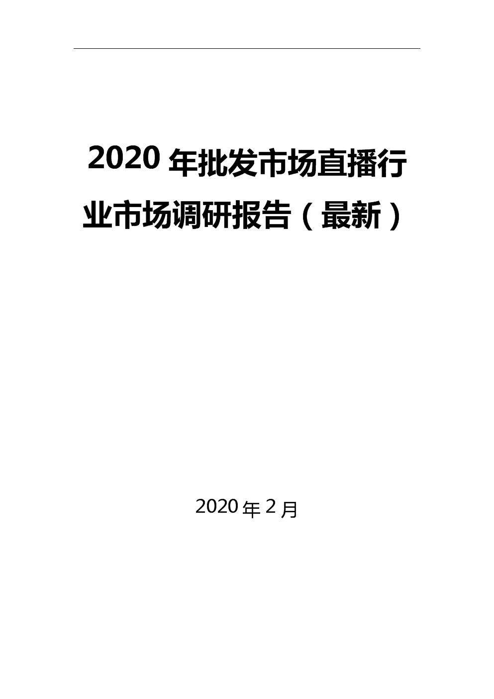 2020年批发市场电商行业市场调研报告(最新).docx