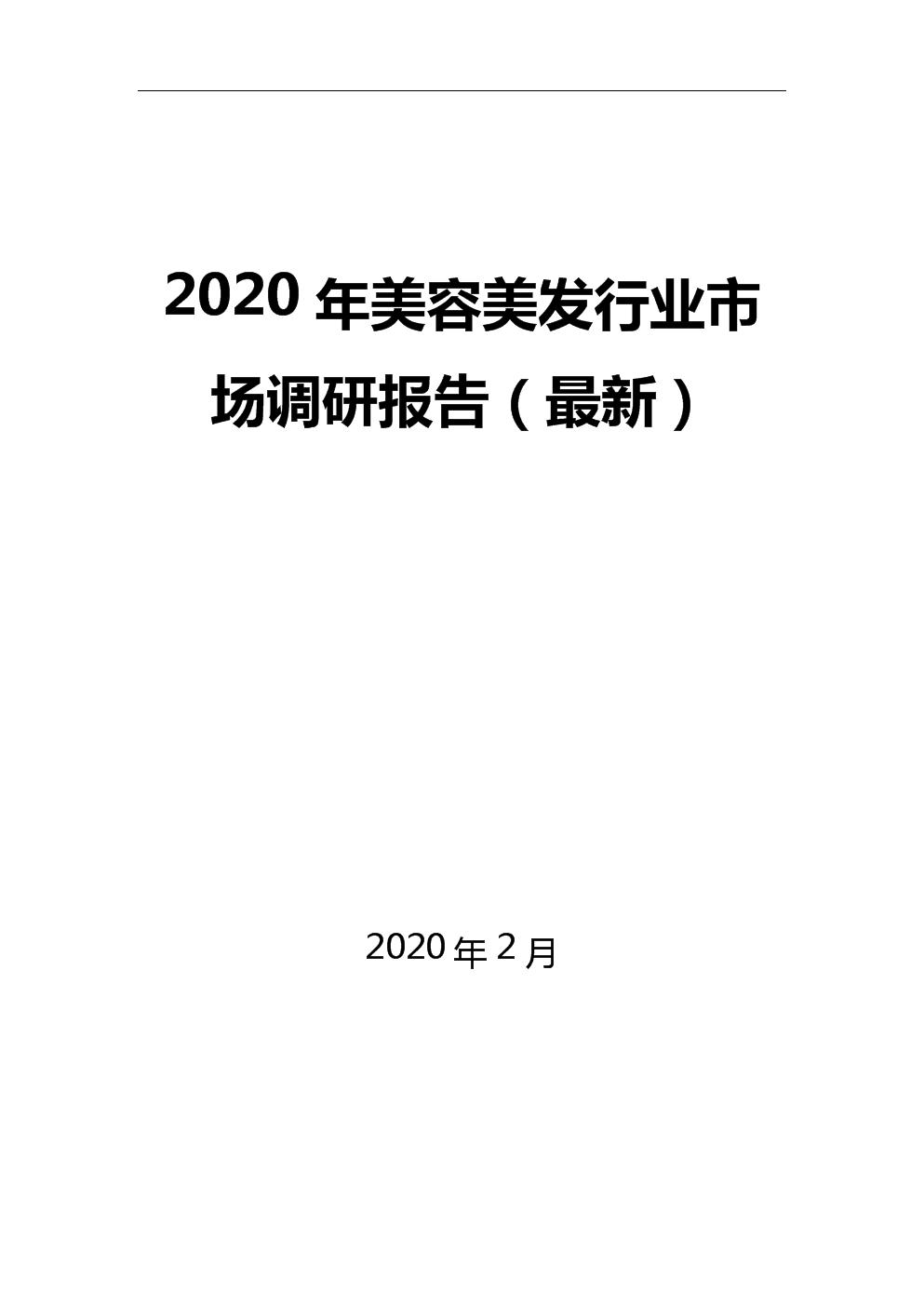 2020年美容美发行业市场调研报告(最新).docx