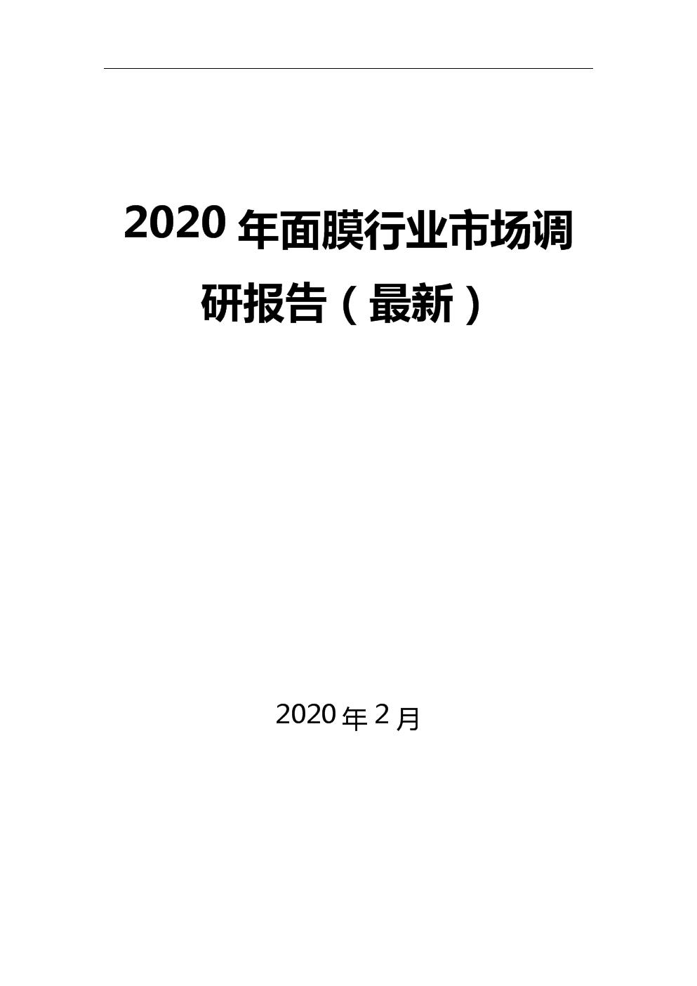 2020年面膜行业市场调研报告(最新).docx