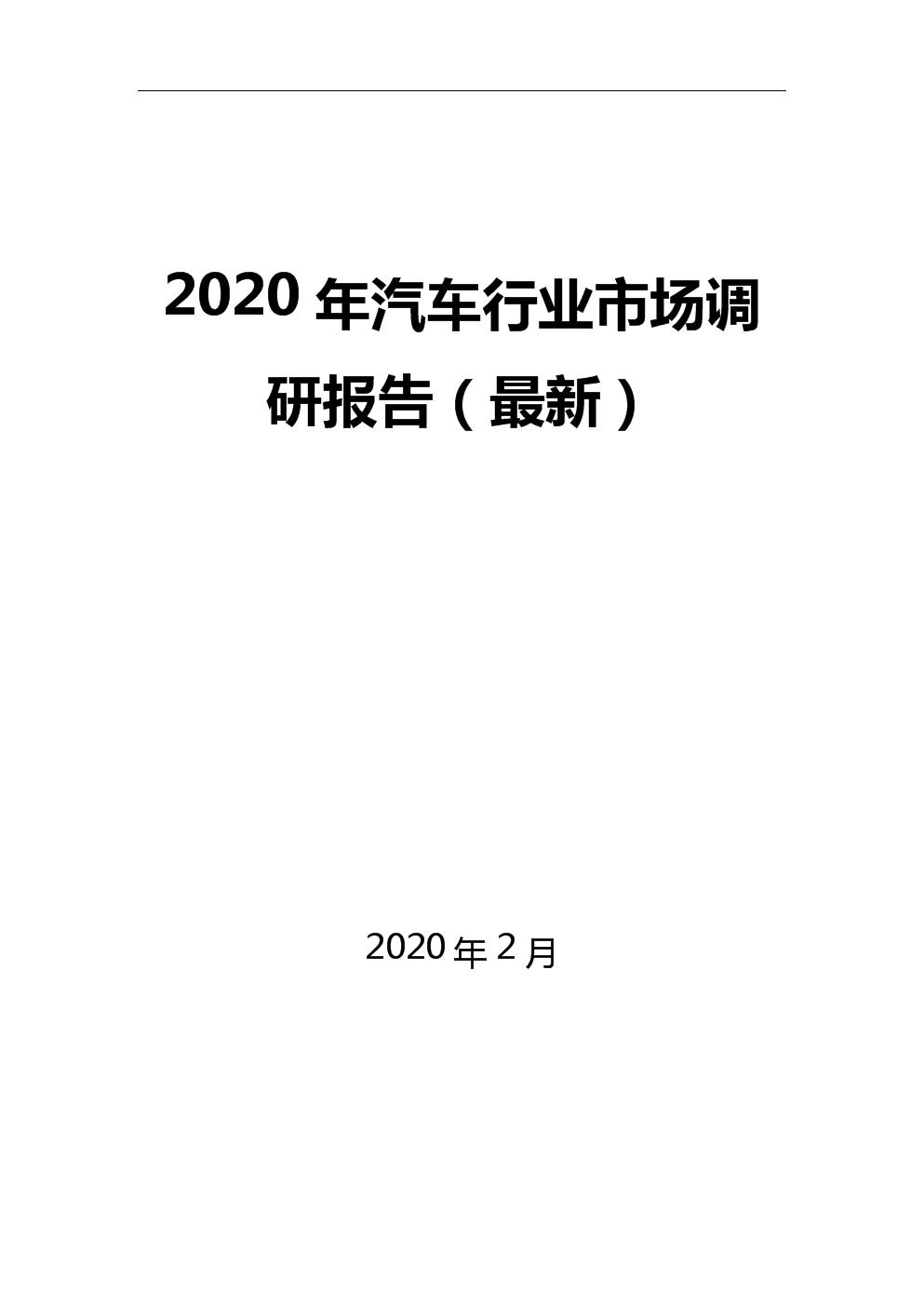 2020年汽车行业市场调研报告(最新).docx