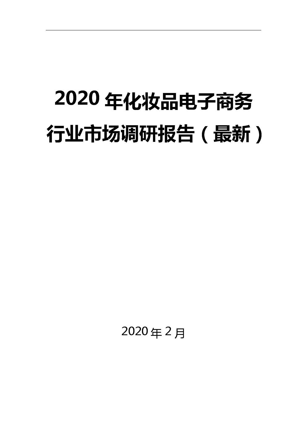2020年化妆品电子商务行业市场调研报告(最新).docx