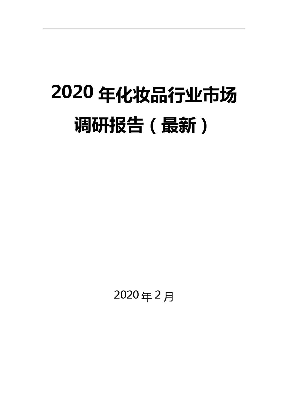 2020年化妆品行业市场调研报告(最新).docx