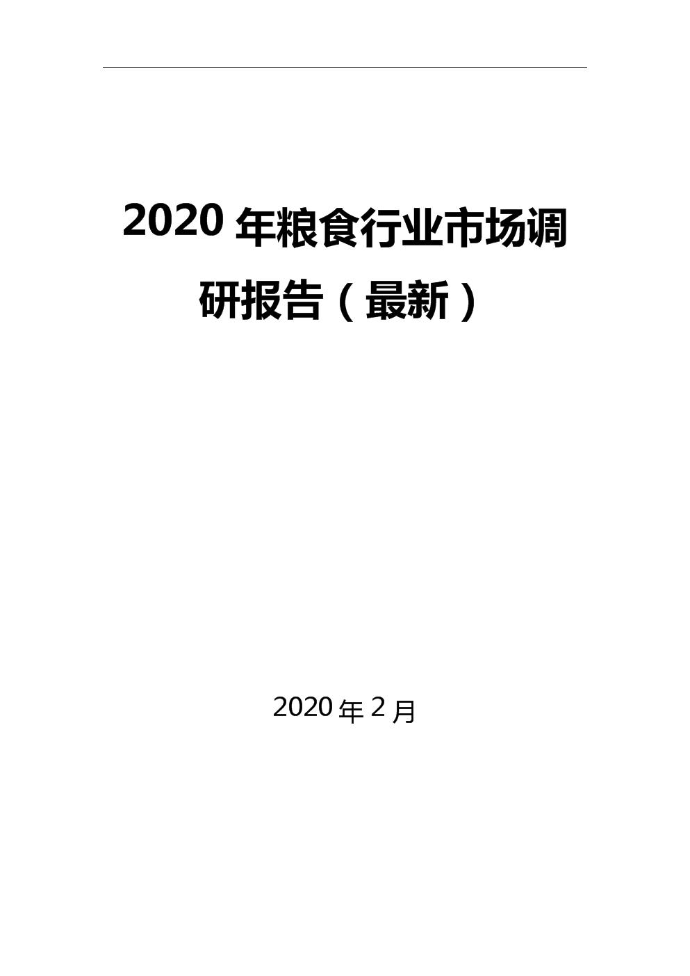 2020年粮食行业市场调研报告(最新).docx