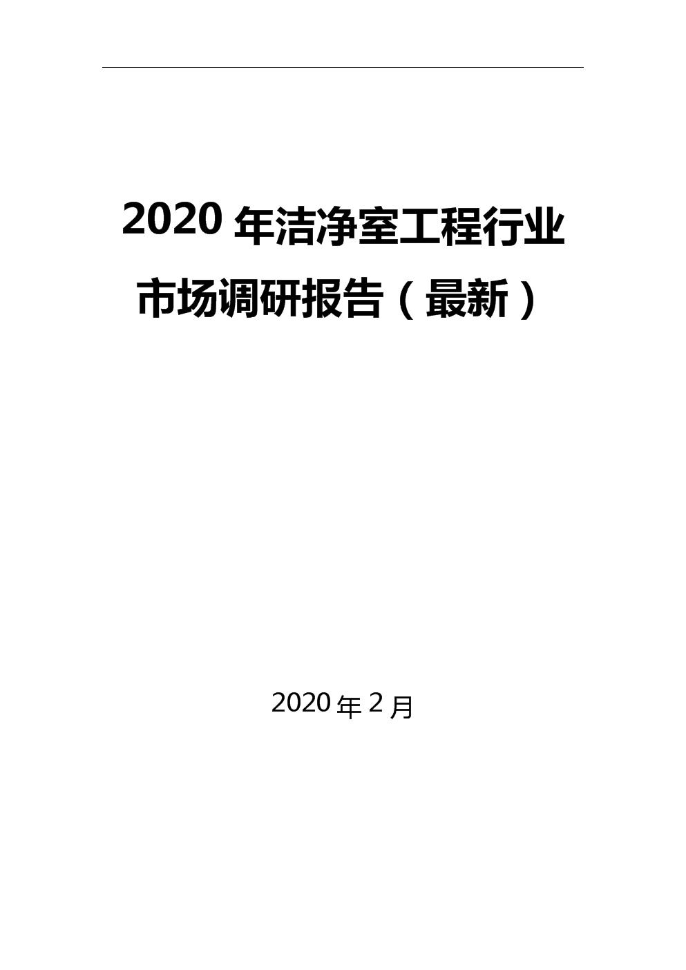 2020年洁净室工程行业市场调研报告(最新).docx